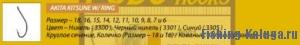 "Крючок ""FUDO"" AKITA KITSUNE W/RING №8 BR (3302) (19шт)"