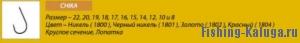 "Крючок ""FUDO"" CHIKA №17 RD (1804) (20шт)"