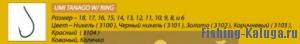 "Крючок ""FUDO"" UMI TANAGO W/RING №15 BN (3101) (16шт)"