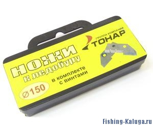 Ножи для ледобура ЛР-150 (2шт.) (в футляре)