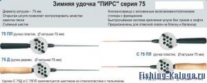 """Удочка зимняя """"Пирс"""" КМ-75 (пласт.ручка)"""
